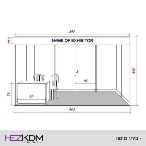 ביתן סימה