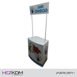 דלפק פלסטיק (פרומוטר)