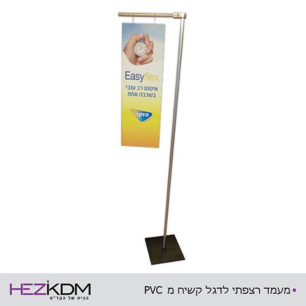 מעמד רצפתי לדגל קשיח מ PVC