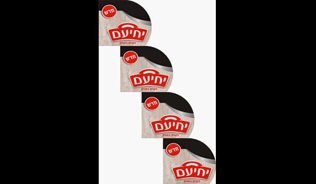 yehiam_9