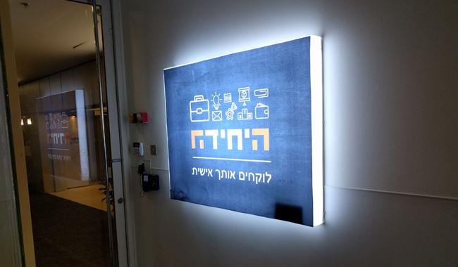 מיתוג הפניקס גבעת שמואל 2017