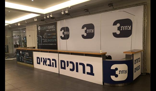 security_israel_6