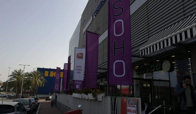 soho_9